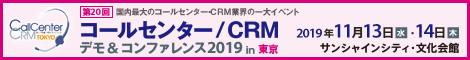コールセンター/CRM デモ&コンファレンス2019in東京